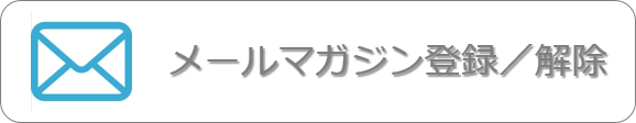 メルマガ登録/解除