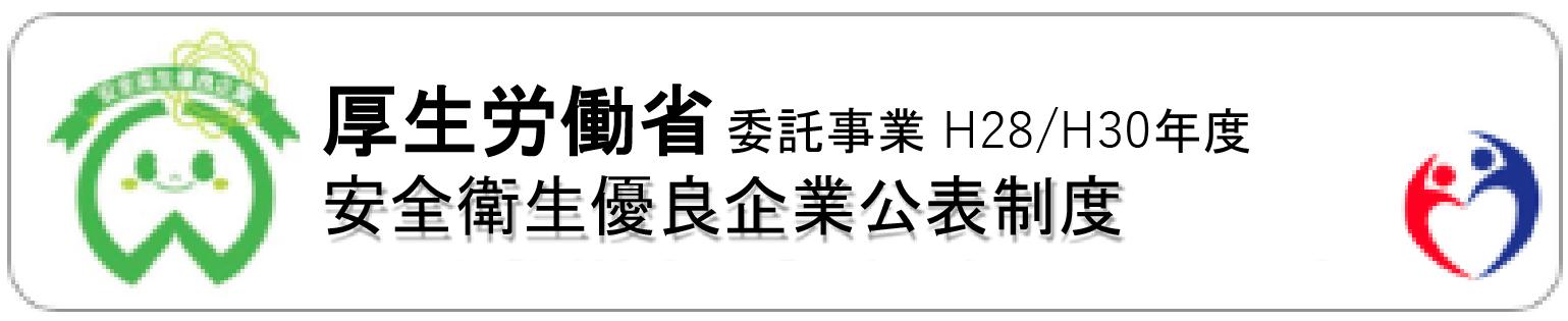 H30安全衛生優良企業公表制度周知啓発事業(厚生労働省)