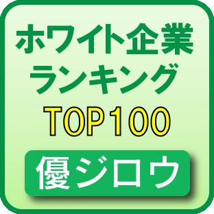 ホワイト企業TOP100