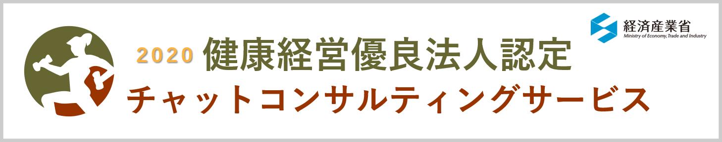 ~ホワイト企業パッケージ~ 健康経営優良法人認定チャットコンサルティングサービス